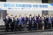 용인도시공사, 용인시 지속발전 토론회 개최