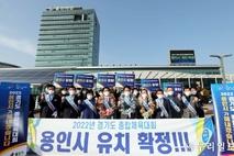 용인시, 2022년 경기도종합체육대회 슬로건 선정