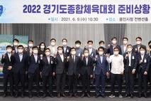 용인시, 2022년 경기도종합체육대회 준비상황보고회 개최