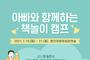 열린도서관 <아빠와 함께하는 책놀이 캠프> 개최