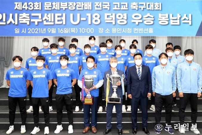 용인축구센터, U18덕영 문체부장관배 우승 봉납식 열고 기쁨 나눠