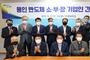 용인반도체, 소부장 기업 지원 방안 모색 간담회 개최